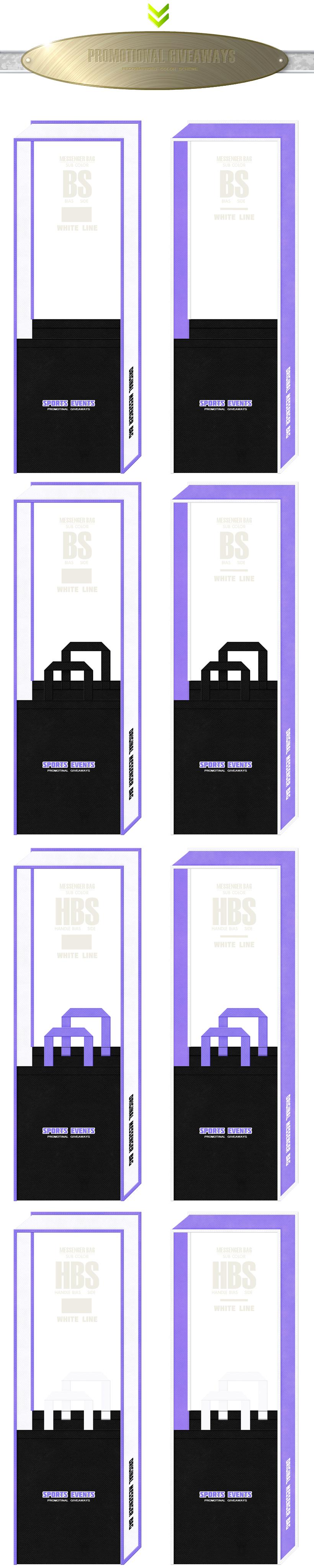 黒色・薄紫色・白色の3色仕様の不織布メッセンジャーバッグのカラーシミュレーション:スポーツイベントのノベルティ