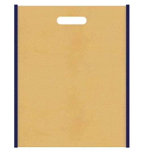 セミナー資料配布用のバッグにお奨め不織布小判抜き袋デザイン:メインカラー薄黄土色、サブカラー明るめの紺色