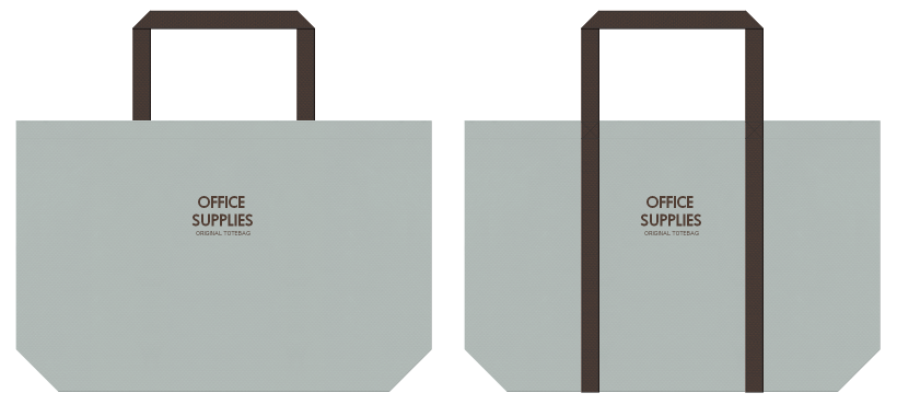 グレー色とこげ茶色の不織布バッグのデザイン例:事務用品の展示会用バッグ