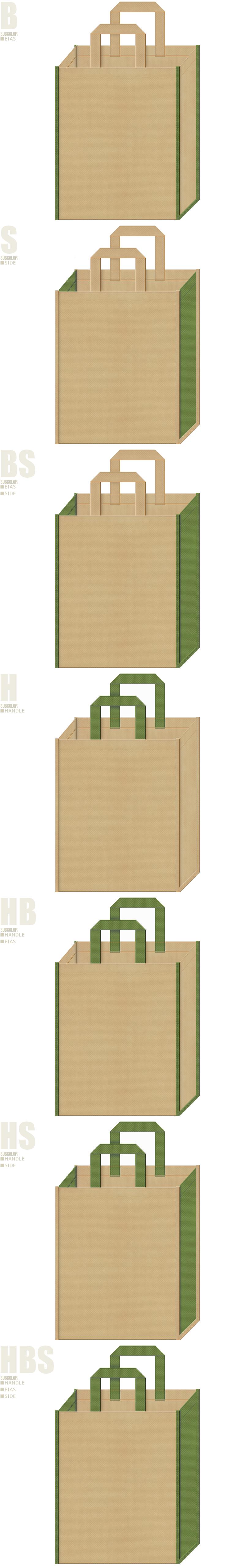 カーキ色と草色、7パターンの不織布トートバッグ配色デザイン例。民芸品のショッピングバッグ・旅館のバッグノベルティにお奨めです。