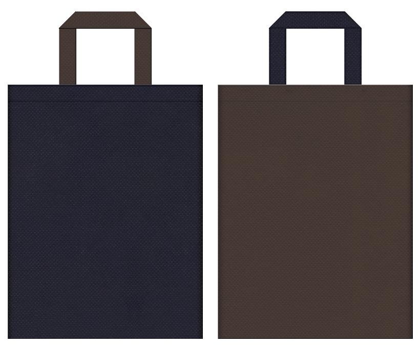メンズファッション・デニム・ウェスタン・革製品・アクセサリー・廃屋・地下牢・迷路・脱出・ホラー・ミステリー・ACT・STG・FTG・ゲームのイベントにお奨めの不織布バッグデザイン:濃紺色とこげ茶色のコーディネート