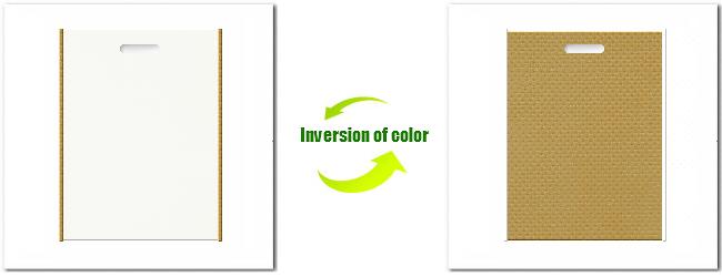 不織布小判抜き袋:No.12オフホワイトとNo.23ブラウンゴールドの組み合わせ