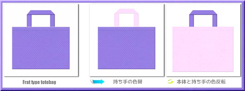不織布マチなしトートバッグ:メイン不織布カラーNo.32薄紫色+28色のコーデ