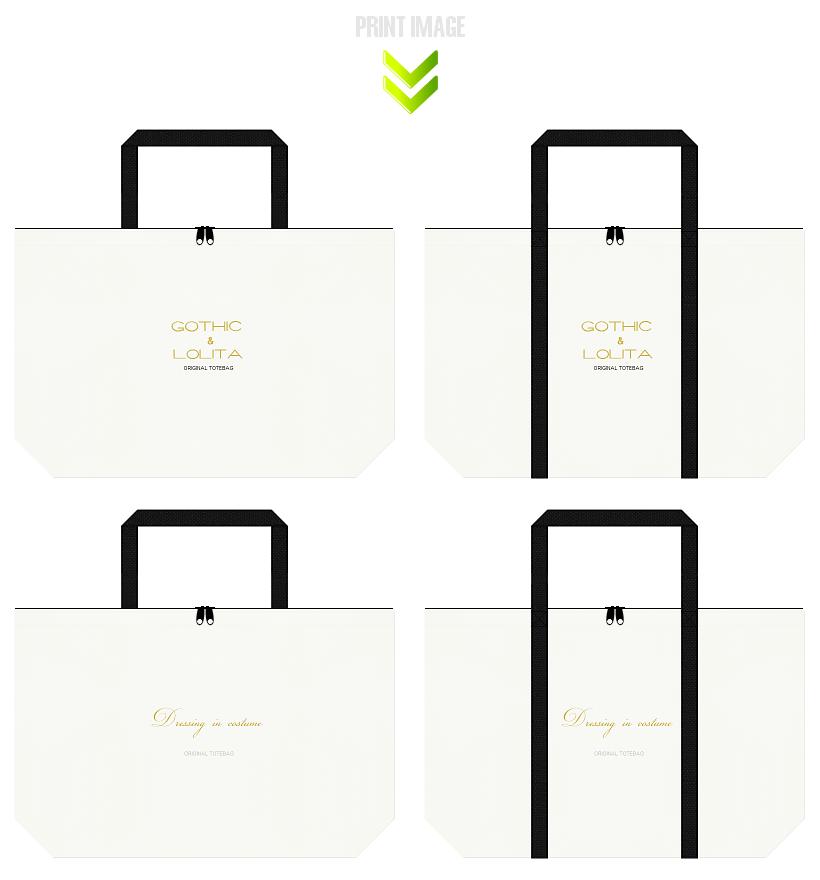 オフホワイト色と黒色の不織布ショッピングバッグのコーデ:コスプレ衣装のバッグにお奨めの配色です。