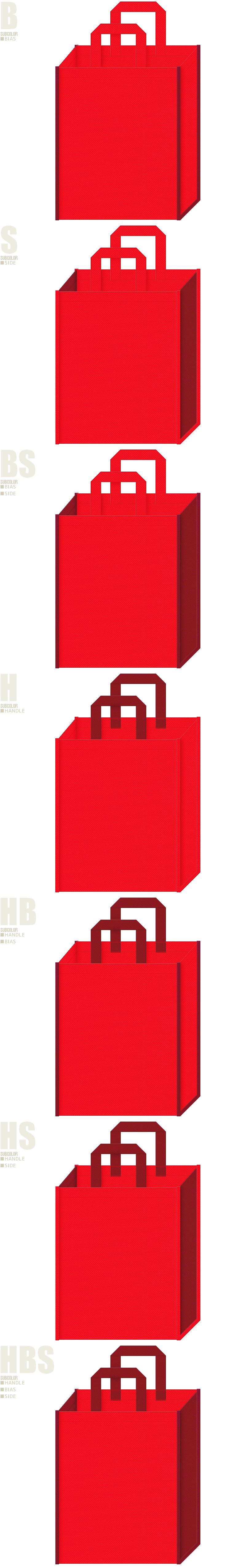 鎧兜・端午の節句・赤備え・お城イベント・紅葉・観光土産・クリスマス・暖炉・ストーブ・お正月・福袋にお奨めの不織布バッグデザイン:赤色とエンジ色の配色7パターン