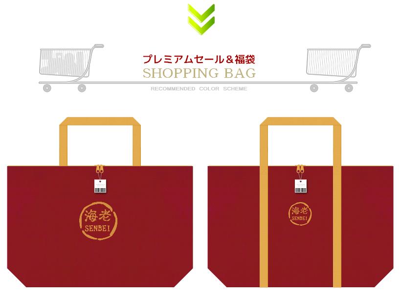 エンジ色と黄土色の不織布バッグデザイン:和菓子・せんべいの福袋