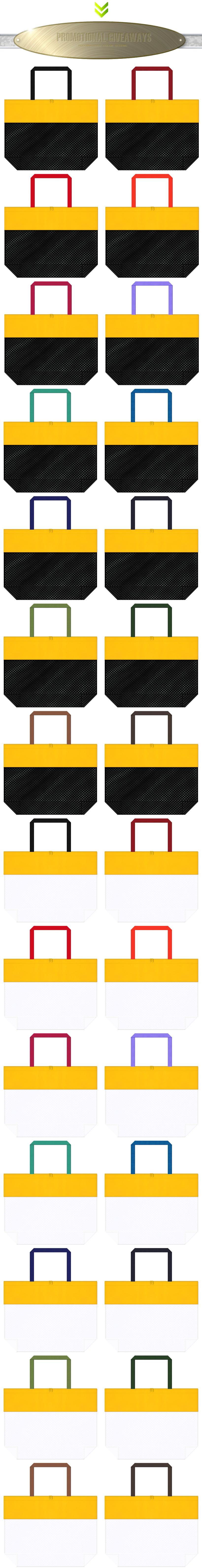 黒色メッシュ・白色メッシュと黄色の不織布をメインに使用した、台形型メッシュバッグのカラーシミュレーション
