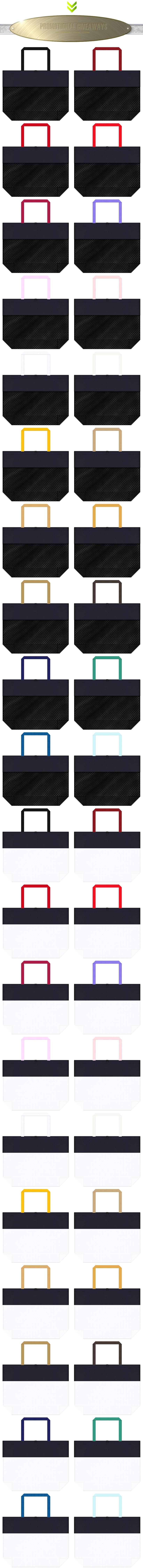 黒色メッシュ・白色メッシュと濃紺色の不織布をメインに使用した、台形型メッシュバッグのカラーシミュレーション