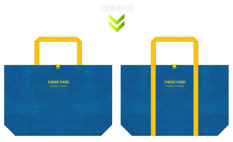 青色と黄色の不織布バッグのデザイン:テーマパークのノベルティ