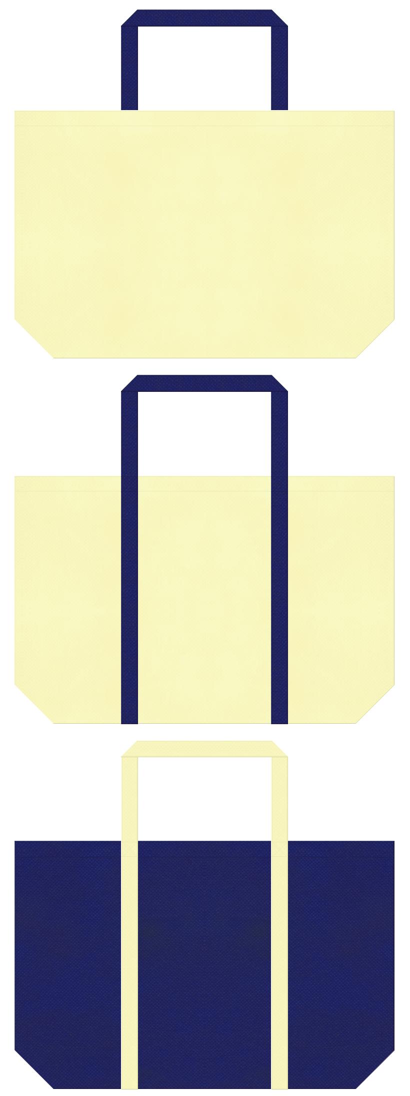 薄黄色と明るい紺色の不織布マイバッグデザイン。ランドリーバッグ・オープンキャンパスにお奨めです。