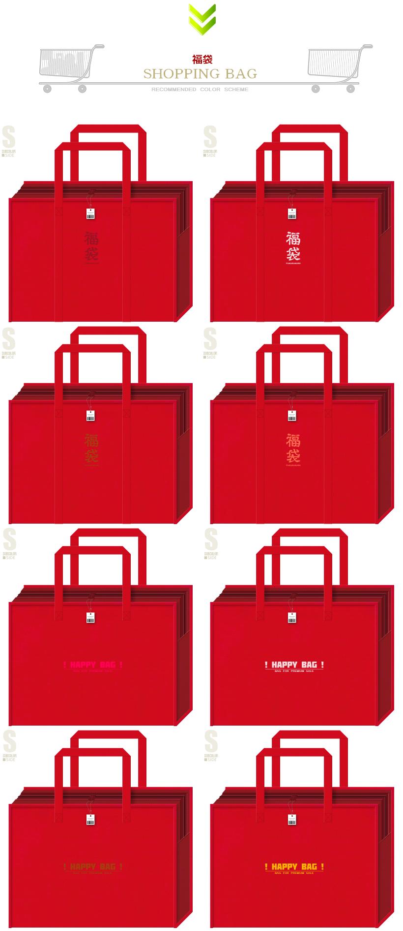 紅色とエンジ色の不織布バッグデザイン:HAPPY BAG・福袋