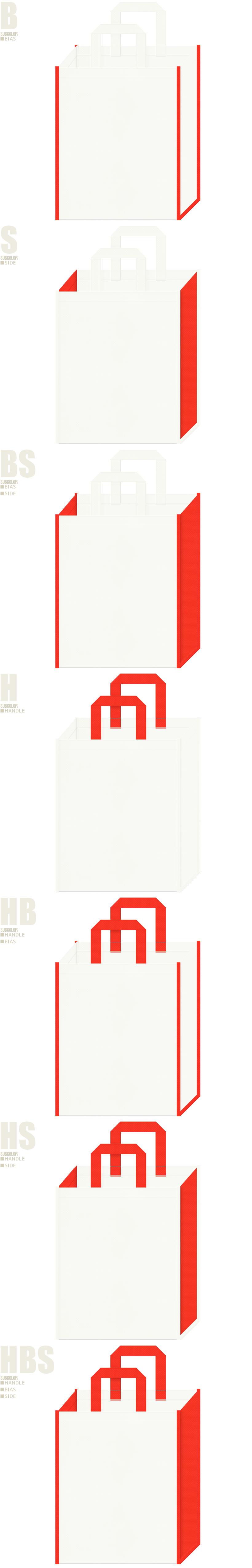 オフホワイト色とオレンジ色、7パターンの不織布トートバッグ配色デザイン例。キッチン用品・サプリメントの展示会用バッグ、レシピセミナーの資料配布用バッグにお奨めです。