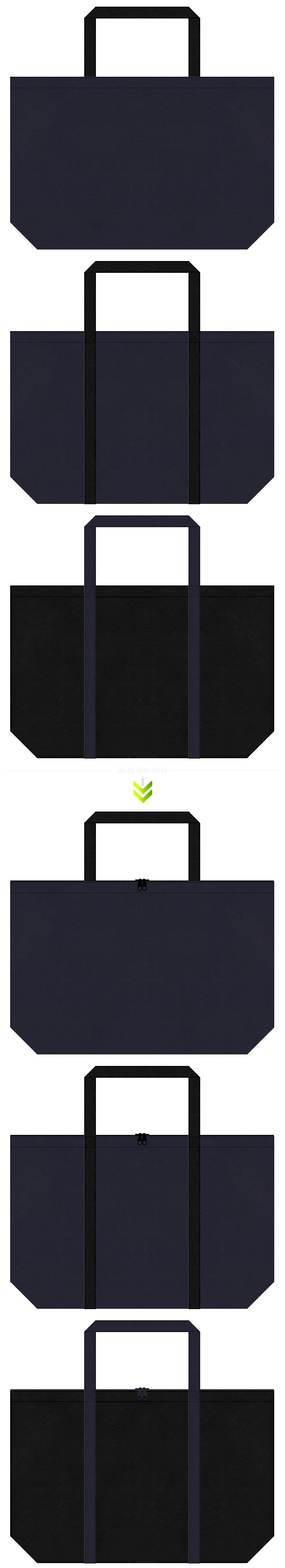 濃紺色と黒色の不織布エコバッグのデザイン。忍者コスプレ衣装のキャリーバッグやホラーゲームにお奨めの配色です。