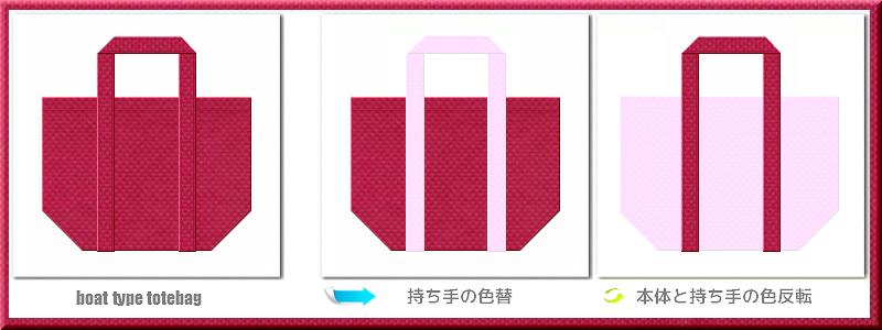 不織布舟底トートバッグ:メイン不織布カラーNo.39濃いピンク色+28色のコーデ
