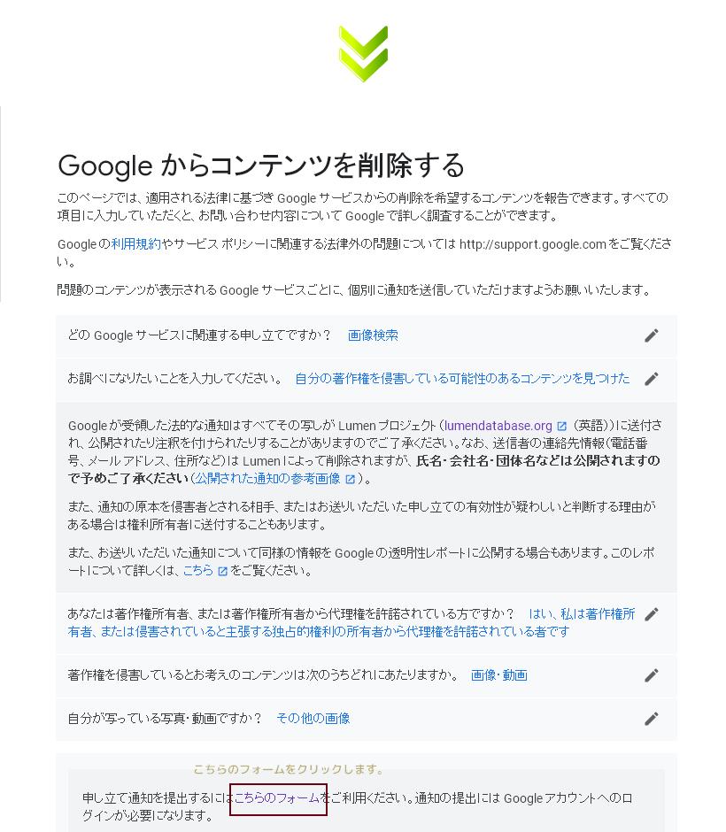 DMCAに基づいた対処・・・Googleからコンテンツを削除する依頼ページ.4