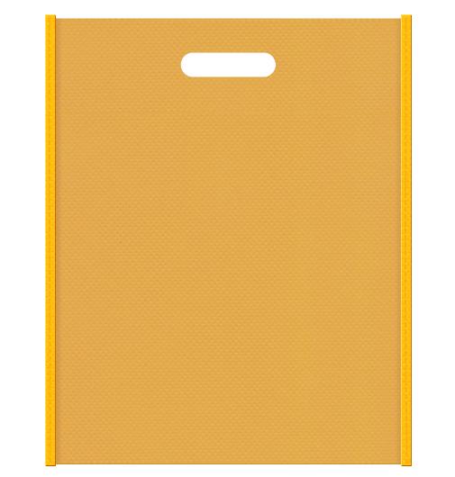 不織布小判抜き袋 メインカラー黄土色、サブカラー黄色