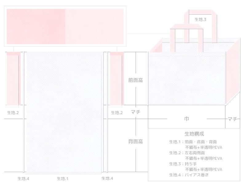 オープンキャンパスのバッグにお奨めの不織布バッグデザイン(パステルカラー・看護学部・介護・福祉):白色と桜色の不織布に半透明フィルムを加えたカラーシミュレーション