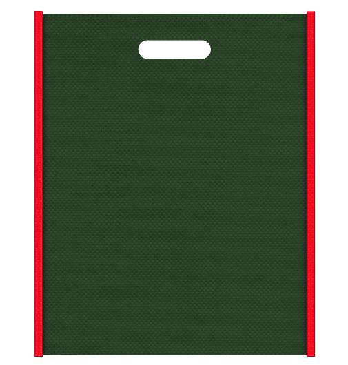 キャンプ用品・クリスマスギフトの包装にお奨めの不織布バッグ小判抜き配色デザイン:メインカラー濃緑色とサブカラー赤色