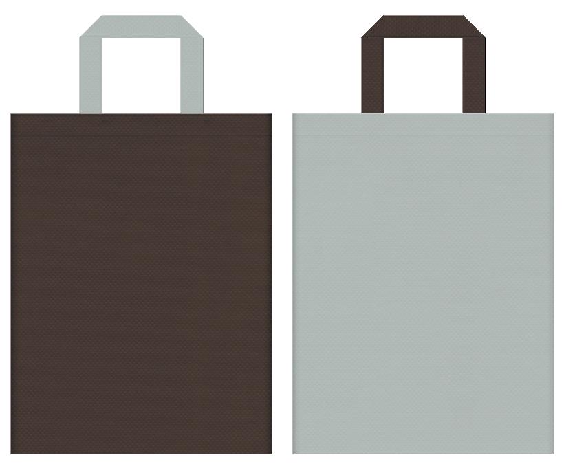 不織布バッグの印刷ロゴ背景レイヤー用デザイン:こげ茶色とグレー色のコーディネート:法務、学術セミナー・オフィスビル、エクステリアの販促イベントにお奨めの配色です。
