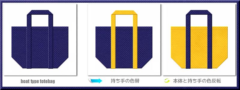 不織布舟底トートバッグ:メイン不織布カラーNo.24紺色+28色のコーデ