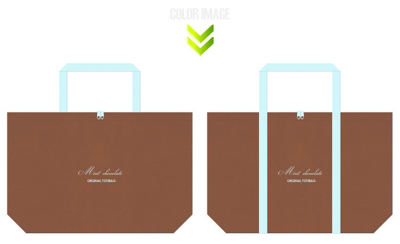茶色と水色の不織布ショッピングバッグのコーデ:ミントチョコレート風です。