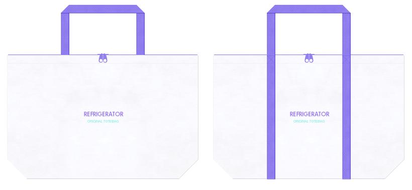 白色と薄紫色の不織布ショッピングバッグデザイン例:業務用冷蔵庫の展示会用バッグ