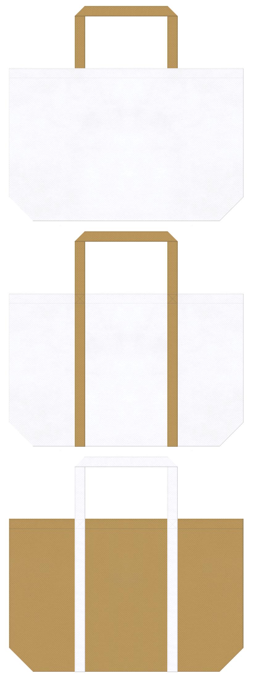 バスタオル・バスローブ・ホテル・アメニティグッズ・スイーツ・保冷バッグにお奨めの不織布バッグデザイン:白色と金黄土色のコーデ