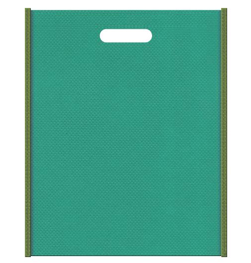 不織布バッグ小判抜き メインカラー草色とサブカラー青緑色の色反転