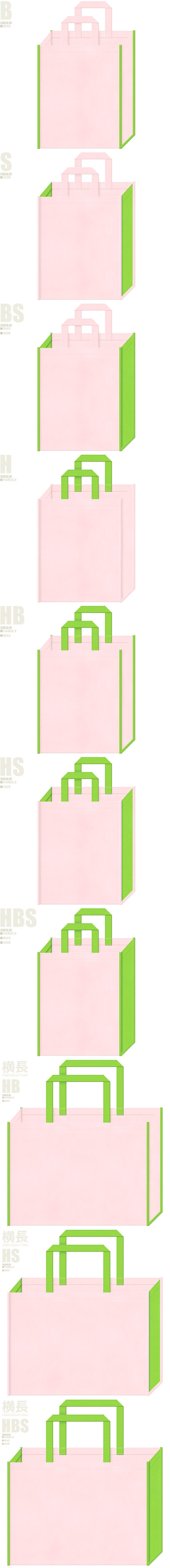 桜色と黄緑色、7パターンの不織布トートバッグ配色デザイン例。