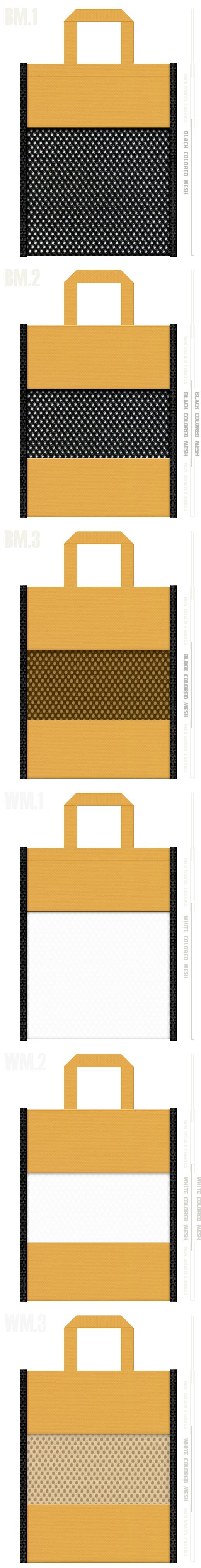 フラットタイプのメッシュバッグのカラーシミュレーション:黒色・白色メッシュと黄土色不織布の組み合わせ