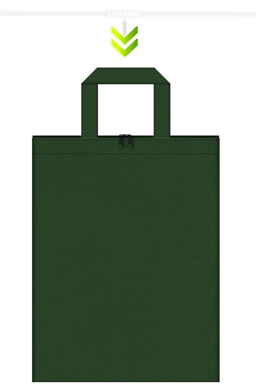 ファスナー付きの濃緑色・深緑色の不織布トートバッグ