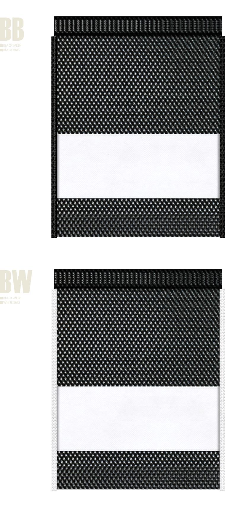 黒色メッシュと白色不織布のメッシュバッグカラーシミュレーション:スポーツ用品・シューズバッグにお奨め