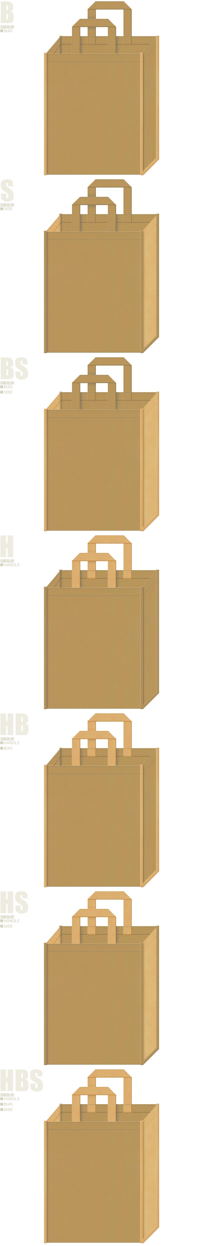 金色系黄土色と薄黄土色、7パターンの不織布トートバッグ配色デザイン例。作業用品・日曜大工用品の展示会用バッグにお奨めです。