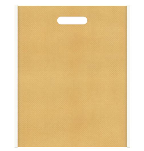 不織布小判抜き袋 メインカラー薄黄土色、サブカラーオフホワイト色