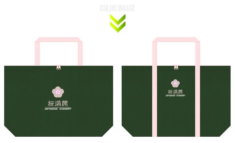 濃緑色・深緑色と桜色の不織布バッグデザイン:花見・桜・和柄のエコバッグ