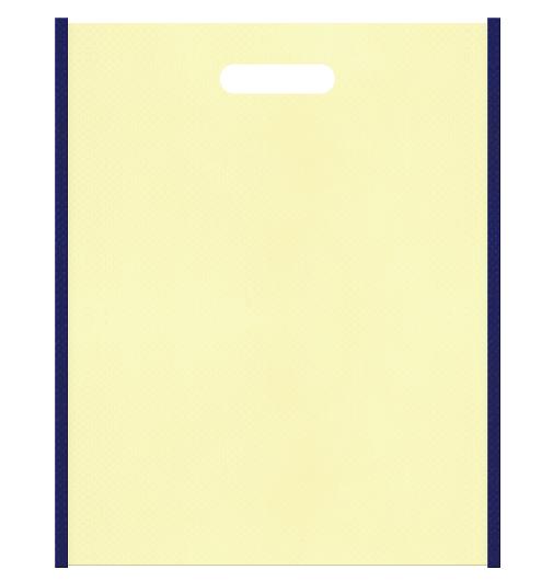 不織布バッグ小判抜き メインカラー明るい紺色とサブカラー薄黄色の色反転