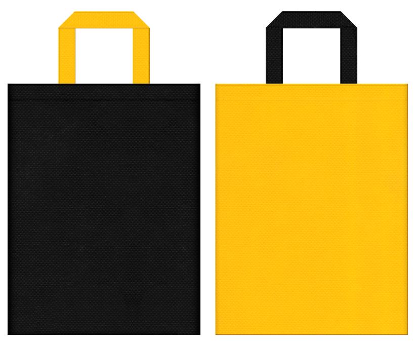 エンジンオイル・フォグランプ・カー用品・ユニフォーム・運動靴・アウトドア・スポーツイベント・スポーティーファッション・スポーツ用品・道路工事・安全用品・電気・通信・セキュリティ・交通安全イベントにお奨めの不織布バッグデザイン:黒色と黄色のコーディネート