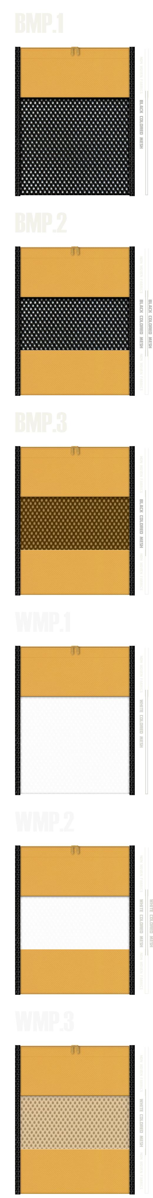 メッシュポーチのカラーシミュレーション:黒色・白色メッシュと黄土色不織布の組み合わせ