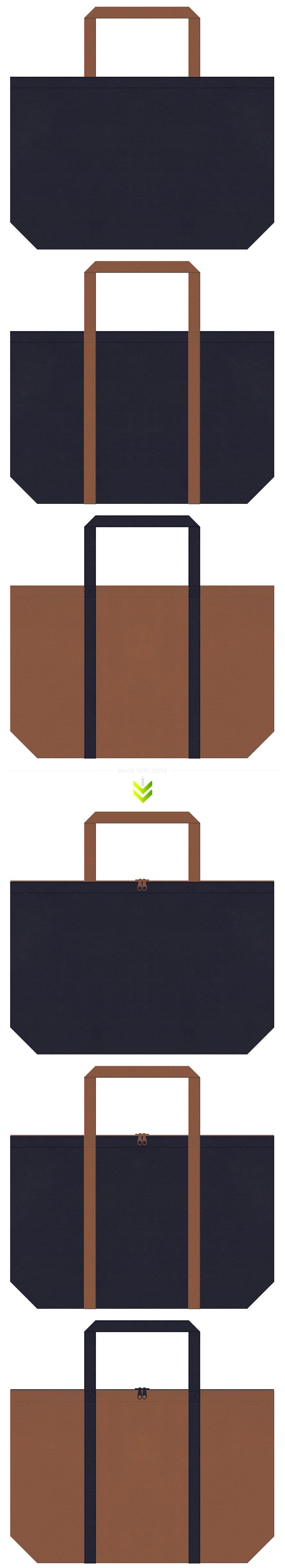 濃紺色と茶色の不織布エコバッグのデザイン。カジュアルのショッピングバッグにお奨めです。