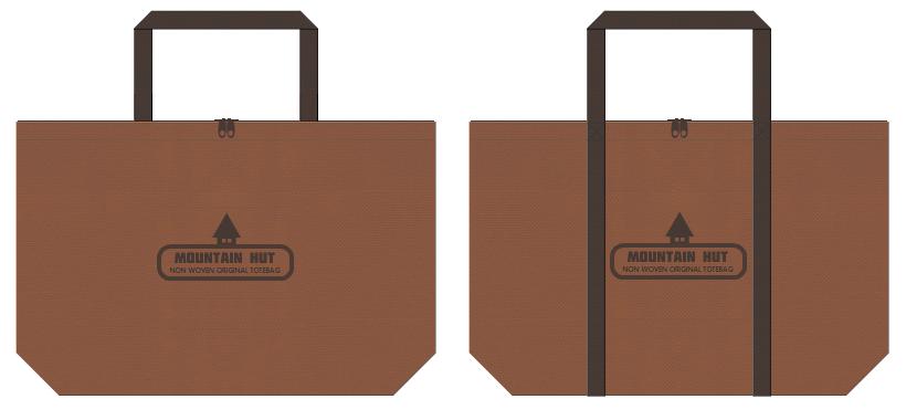 茶色とこげ茶色の不織布ショッピングバッグのコーデ:別荘・ロッジ・コテージ・ログハウスにお奨めの配色です。