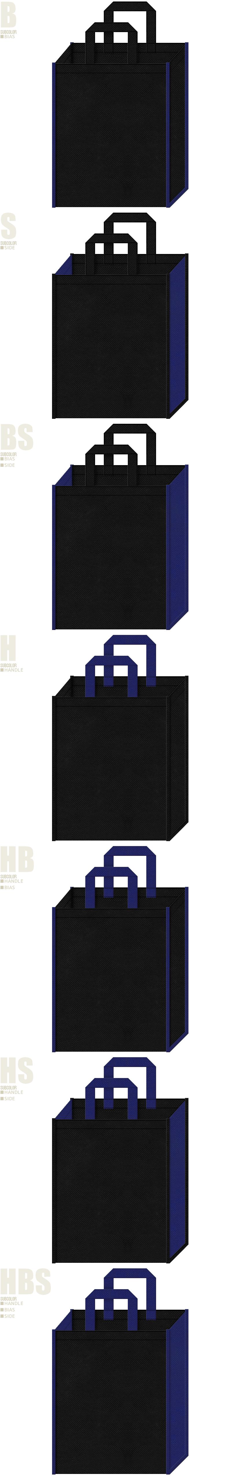 黒色と明るめの紺色、7パターンの不織布トートバッグ配色デザイン例。潜水艦・深海魚・ホラーゲームにお奨めです。