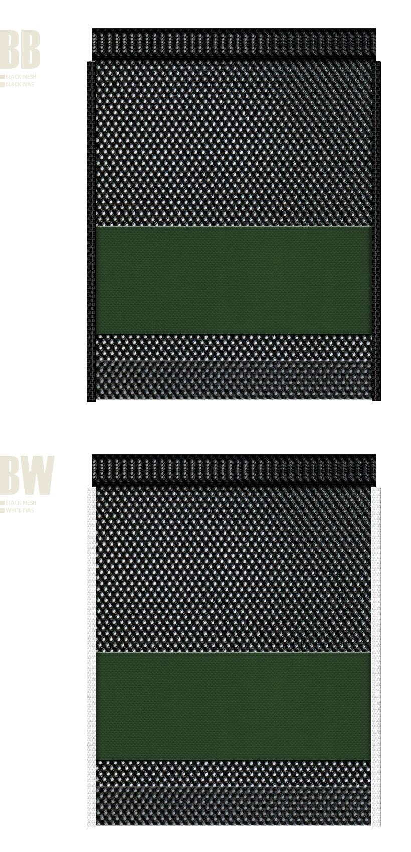 黒色メッシュと濃緑色不織布のメッシュバッグカラーシミュレーション:ジャングル・アニマル・恐竜・キャンプ用品・アウトドア用品のショッピングバッグにお奨め
