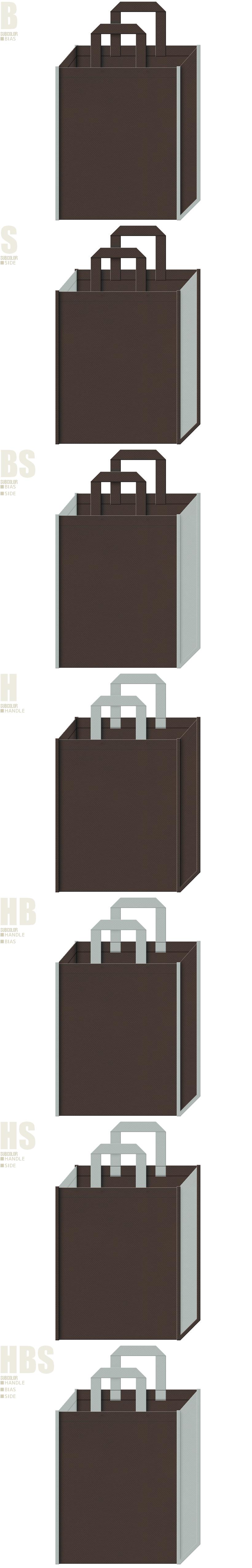 建築・設計・オフィスビルデベロッパーの説明会資料配布用、図面バッグにお奨めです。こげ茶色とグレー色、7パターンの不織布トートバッグ配色デザイン例。
