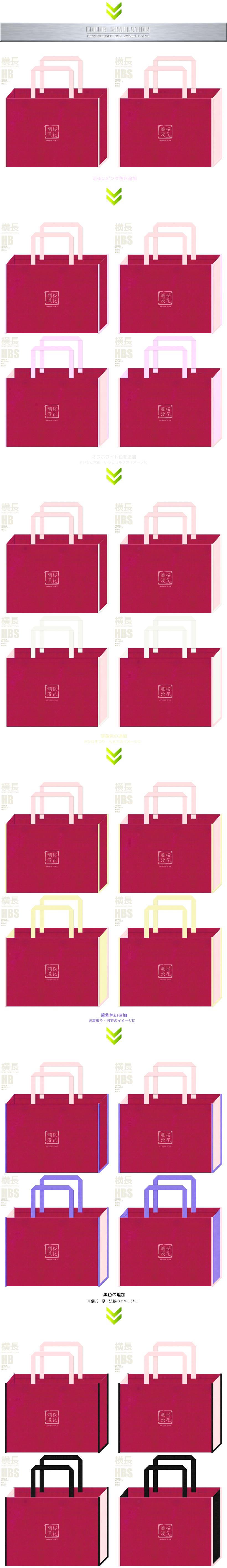 濃いピンク色メインの不織布バッグデザイン:和風ガーリーデザインのカラーシミュレーション