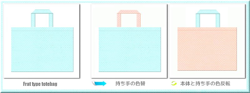 不織布マチなしトートバッグ:不織布カラーNo.30水色+28色のコーデ