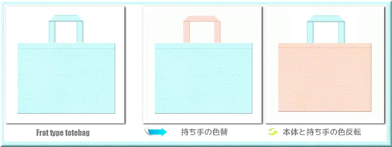 不織布マチなしトートバッグ:メイン不織布カラーNo.30水色+28色のコーデ