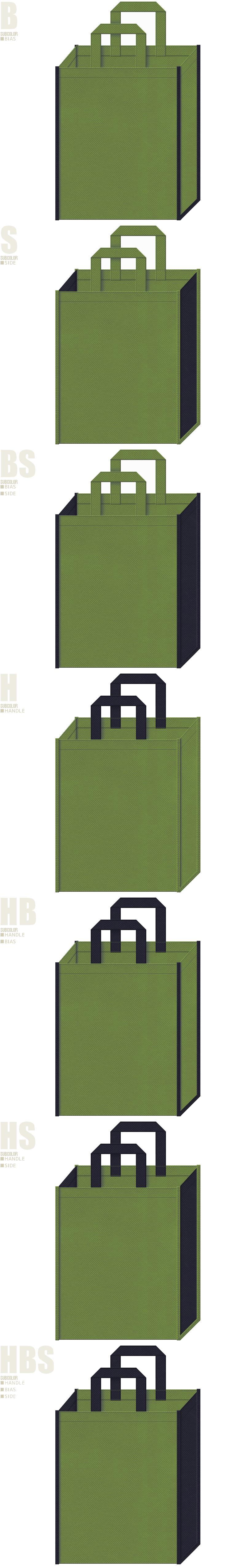草色と濃紺色、7パターンの不織布トートバッグ配色デザイン例。歴史セミナー・歴史書籍のバッグノベルティ