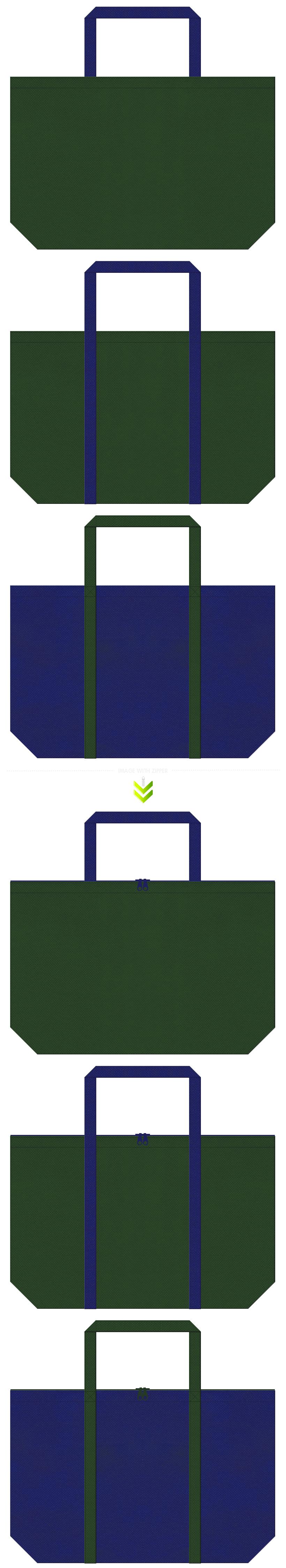 濃緑色・深緑色と明るい紺色の不織布バッグデザイン。