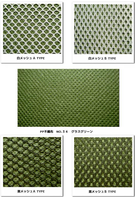 不織布No.34グラスグリーン+メッシュ