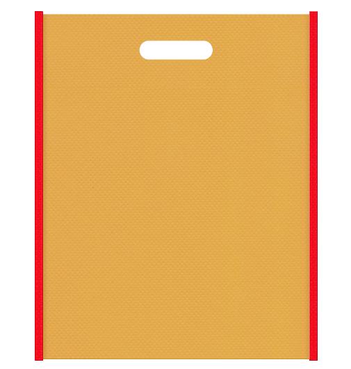 不織布小判抜き袋 メインカラー黄土色、サブカラー赤色